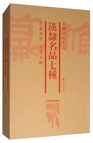 TJ-中国碑帖名品:汉隶名品七种(全7册)