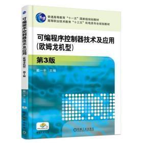 可编程序控制器技术及应用(欧姆龙机型)第3版