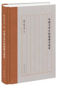 中国文学中的维摩与观音(精)孙昌武文集