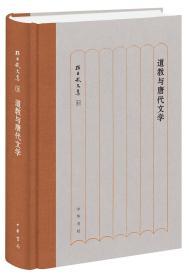 道教与唐代文学(孙昌武文集)