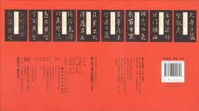怀仁集王羲之书圣教序 全本(全8册)书法放大铭刻系列
