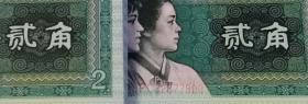 第四套人民币2角(号码从PC32877701---PC32877800,缺少PC32877777)