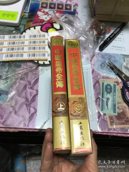 中国皇帝全传(上中册】