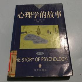 心理学的故事:源起与演变