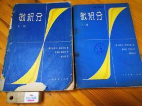 微积分 (上下册) 【美】迈克尔.斯皮瓦克  (馆藏旧书)