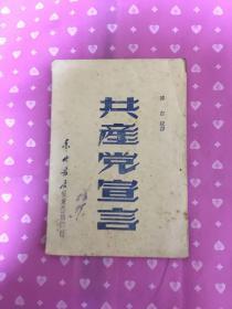 共产党宣言1948年东北书店安东分店印行、品好。