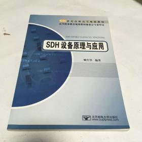 SDH设备原理与应用