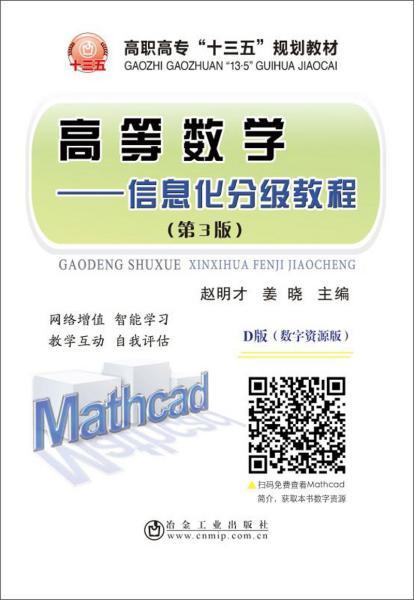 高等数学(第3版)