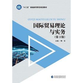 国际贸易理论与实务(第3版)(本科教材)