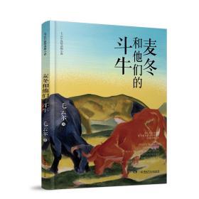 麦冬和他们的斗牛/毛云尔温情动物小说