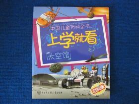 【中国儿童百科全书。上学就看】太空馆