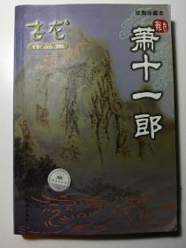萧十一郎(绘图珍藏本)——古龙作品集