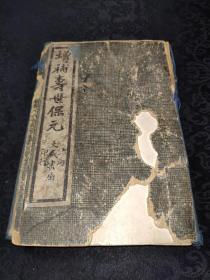 379民国十一年上海章福记书局石印本《增补寿世保元全书》一函八厚册全!品相极佳!