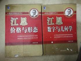 江恩价格与形态+江恩数字与几何学(两册)