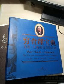 穷查理宝典:查理•芒格的智慧箴言录