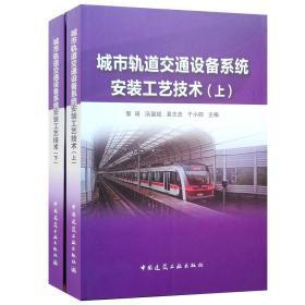 城市轨道交通设备系统安装工艺技术(套装上下册)