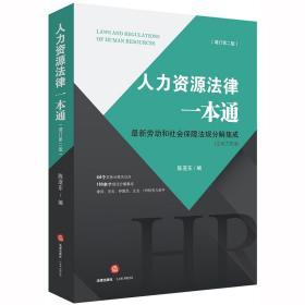 人力资源法律一本通 最新劳动和社会保障法规分解集成(含地方规定)(增订第2版)