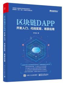 区块链DAPP开发入门、代码实现、场景应用