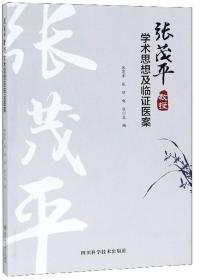 张茂平教授学术思想及临证医案
