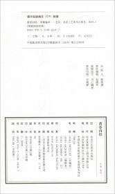 黄帝内经(套装共4册)/线装国学经典