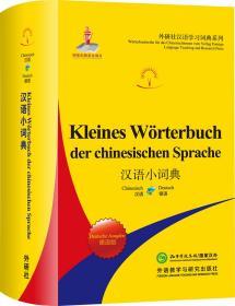 汉语小词典(德语版)