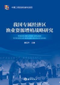 我国专属经济区渔业资源增殖战略研究