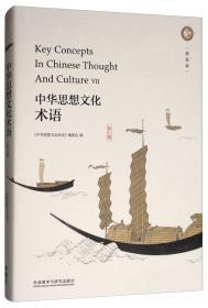 中华思想文化术语第7辑(精装)