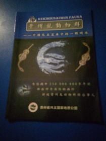 贵州龙动物群——中国化石宝库中的一颗明珠