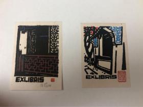 杨可扬先生版画藏书票.来源于先生本人,未经流通,珍藏多年,保真!两张一组不单拆/