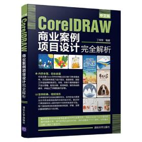 CoreIDRAW商业案例项目设计完全解析