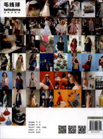 毛线球30:婚礼服饰编织