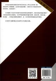 国际经济学基础(第3版)(英文版)