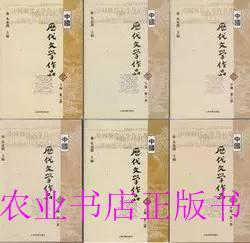 保证正版 中国历代文学作品选 上中下全六册 朱东润 上海古籍