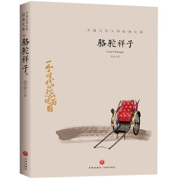 骆驼祥子/中国文学大师经典文库