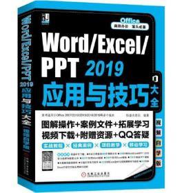 Word\Excel\PPT2019应用与技巧大全(视频自学版)