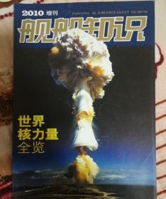 舰船知识2010增刊