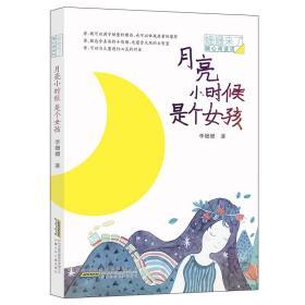 月亮小时候是个女孩/姗姗来了/暖心阅读坊