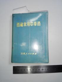 西藏常用中草药