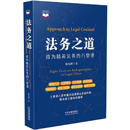 法务之道——成为精英法务的八堂课