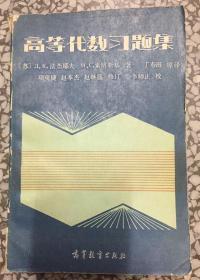 【正版】高等代数习题集