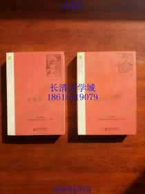 【现货实拍】红楼梦(上下) 语文新课标必读丛书【中国红楼梦学会副会长蔡义江 导读】