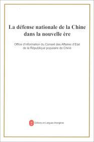 新时代的中国国防(法文)