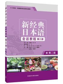 正版全新    新经典日本语会话教程(第3册)(第2版)