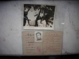 1964年【南开大学生物系学生】的'天津市公费医疗证'!附毛主席到南开大学-照片