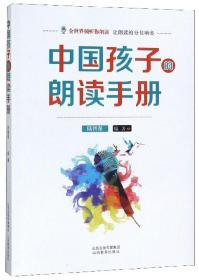 中国孩子的朗读手册