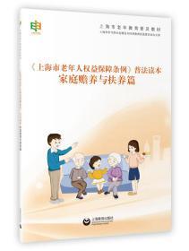 《上海市老年人权益保障条例》普法读本·家庭赡养与扶养篇