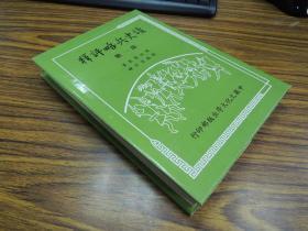 读史兵略评释 春秋至南朝( 1-4册)