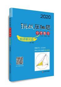 2020挑战压轴题·中考数学—精讲解读篇