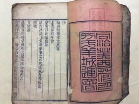 重刊史鑑节要便读  1873年版  只有一本!