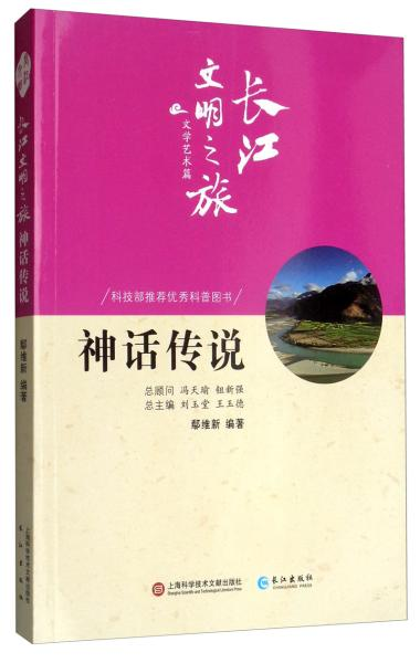 神话传说/长江文明之旅丛书·文学艺术篇